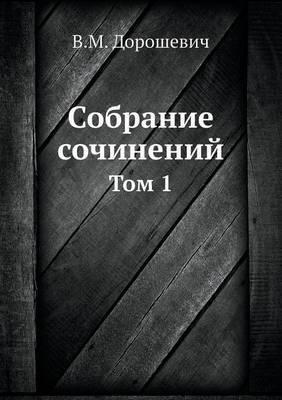 Sobranie Sochinenij Tom 1