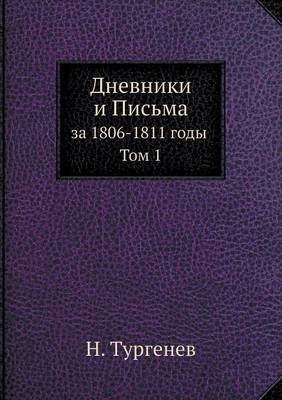 Dnevniki I Pisma Za 1806-1811 Gody Tom 1
