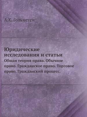 Yuridicheskie Issledovaniya I Stati Obschaya Teoriya Prava. Obychnoe Pravo. Grazhdanskoe Pravo. Torgovoe Pravo. Grazhdanskij Protsess.