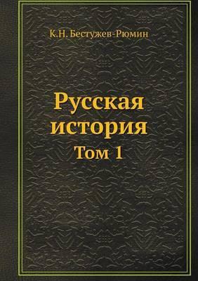 Russkaya Istoriya Tom 1