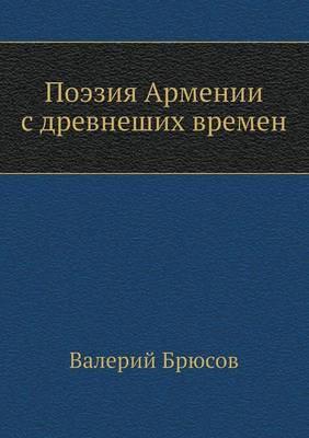 Poeziya Armenii S Drevneshih Vremen