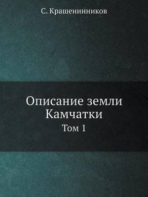Opisanie Zemli Kamchatki Tom 1