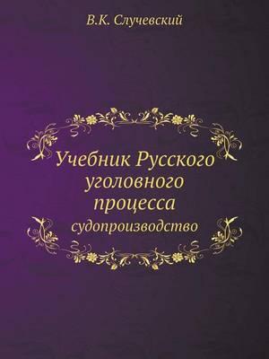 Uchebnik Russkogo Ugolovnogo Protsessa Sudoproizvodstvo