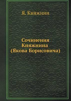 Sochineniya Knyazhnina (Yakova Borisovicha)