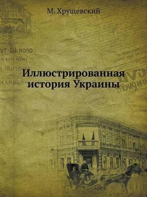 Illyustrirovannaya Istoriya Ukrainy