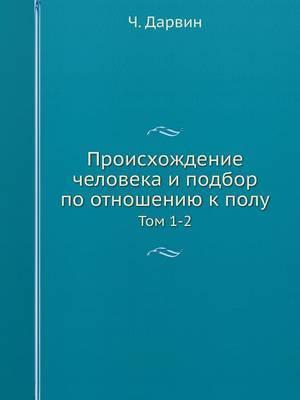 Proishozhdenie Cheloveka I Podbor Po Otnosheniyu K Polu Tom 1-2