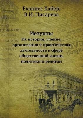 Iezuity Ih Istoriya, Uchenie, Organizatsiya I Prakticheskaya Deyatelnost V Sfere Obschestvennoj Zhizni, Politiki I Religii