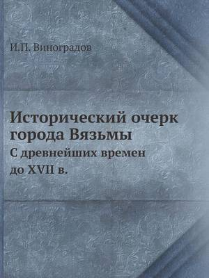 Istoricheskij Ocherk Goroda Vyazmy S Drevnejshih Vremen Do XVII V.
