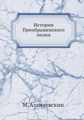 Istoriya Preobrazhenskogo Polka