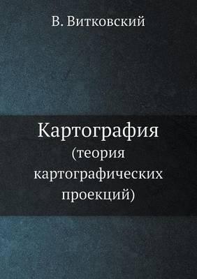 Kartografiya (Teoriya Kartograficheskih Proektsij)
