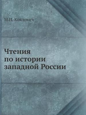 Chteniya Po Istorii Zapadnoj Rossii