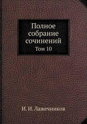 Polnoe Sobranie Sochinenij Tom 10