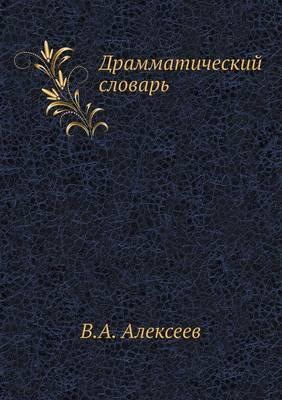 Drammaticheskij Slovar
