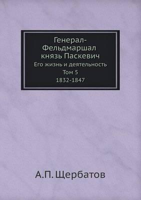 General-Feldmarshal Knyaz Paskevich Ego Zhizn I Deyatelnost. Tom 5. 1832-1847