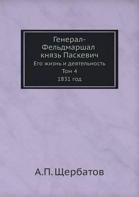General-Feldmarshal Knyaz Paskevich Ego Zhizn I Deyatelnost. Tom 4. 1831 God