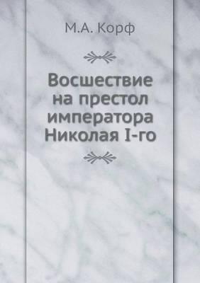 Vosshestvie Na Prestol Imperatora Nikolaya I-Go