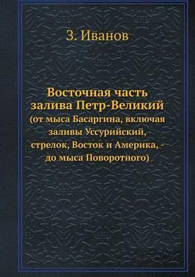 Vostochnaya Chast Zaliva Petr-Velikij (OT Mysa Basargina, Vklyuchaya Zalivy Ussurijskij, Strelok, Vostok I Amerika, - Do Mysa Povorotnogo)