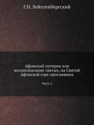 Afonskij Paterik Ili Zhizneopisanie Svyatyh, Na Svyatoj Afonskoj Gore Prosiyavshih Chast 2