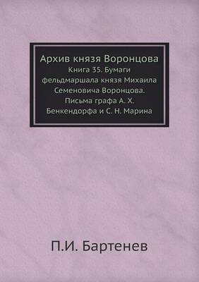 Arhiv Knyazya Vorontsova Kniga 35. Bumagi Feldmarshala Knyazya Mihaila Semenovicha Vorontsova. Pisma Grafa A. H. Benkendorfa I S. N. Marina
