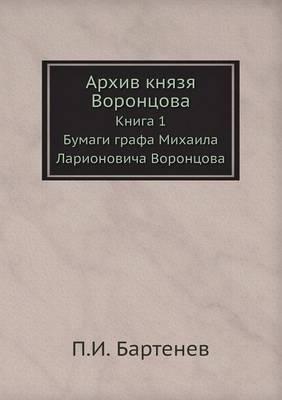 Arhiv Knyazya Vorontsova. Kniga 1. Bumagi Grafa Mihaila Larionovicha Vorontsova