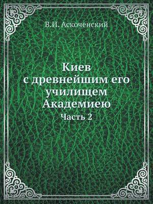 Kiev S Drevnejshim Ego Uchilischem Akademieyu Chast 2