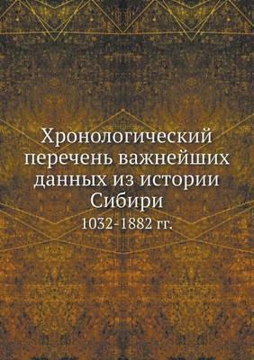 Hronologicheskij Perechen Vazhnejshih Dannyh Iz Istorii Sibiri 1032-1882 Gg.