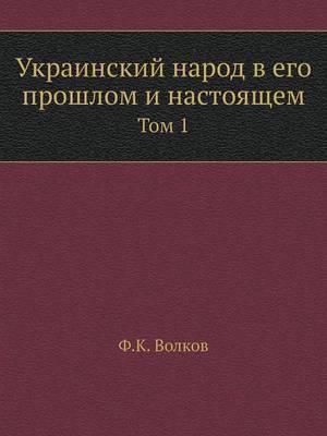 Ukrainskij Narod V Ego Proshlom I Nastoyaschem Tom 1