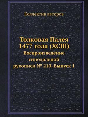 Tolkovaya Paleya 1477 Goda (XCIII) Vosproizvedenie Sinodalnoj Rukopisi 210. Vypusk 1