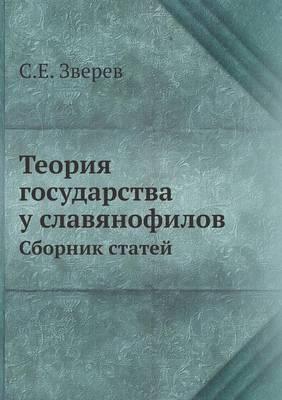 Teoriya Gosudarstva U Slavyanofilov Sbornik Statej