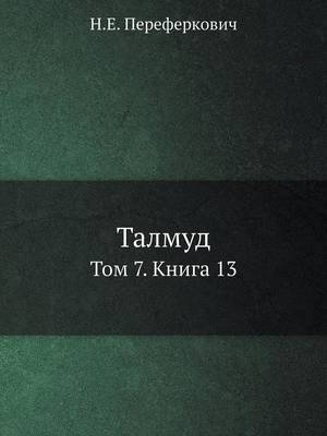 Talmud Tom 7. Kniga 13