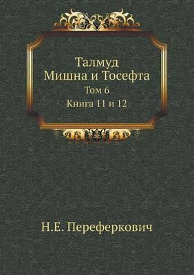 Talmud. Mishna I Tosefta. Tom 6 Kniga 11 I 12