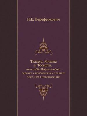 Talmud. Mishna I Tosefta Tom 4 (Pribavlenie). Avot Rabbi Nafana V Oboih Versiyah, S Pribavleniem Traktata Avot