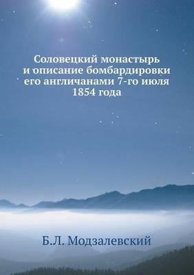 Solovetskij Monastyr I Opisanie Bombardirovki Ego Anglichanami 7-Go Iyulya 1854 Goda