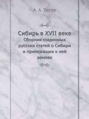 Sibir V XVII Veke Sbornik Starinnyh Russkih Statej O Sibiri I Prilezhaschih K Nej Zemlyah