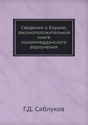 Svedeniya O Korane, Zakonopolozhitelnoj Knige Mohammeddanskogo Veroucheniya