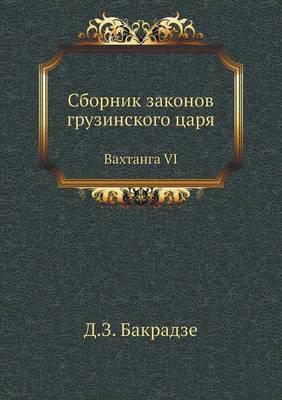 Sbornik Zakonov Gruzinskogo Tsarya Vahtanga VI