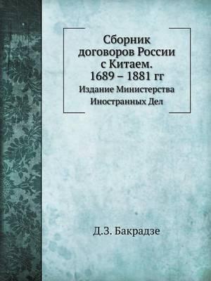 Sbornik Dogovorov Rossii S Kitaem. 1689 - 1881 Gg Izdanie Ministerstva Inostrannyh del