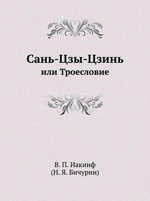 San-Tszy-Tszin Ili Troeslovie