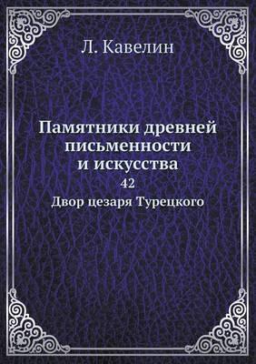 Pamyatniki Drevnej Pismennosti I Iskusstva 42. Dvor Tsezarya Turetskogo