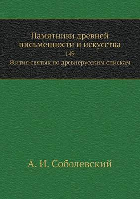 Pamyatniki Drevnej Pismennosti I Iskusstva 149. Zhitiya Svyatyh Po Drevnerusskim Spiskam