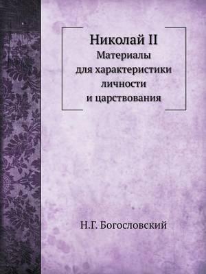 Nikolaj II Materialy Dlya Harakteristiki Lichnosti I Tsarstvovaniya