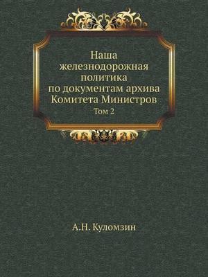 Nasha Zheleznodorozhnaya Politika Po Dokumentam Arhiva Komiteta Ministrov Tom 2