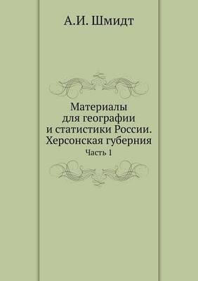 Materialy Dlya Geografii I Statistiki Rossii. Hersonskaya Guberniya Chast 1
