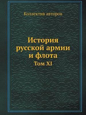 Istoriya Russkoj Armii I Flota Tom XI