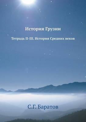 Istoriya Gruzii Tetrad II-III. Istoriya Srednih Vekov