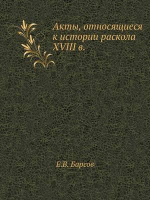 Akty, Otnosyaschiesya K Istorii Raskola XVIII V