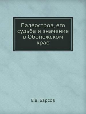 Paleostrov, Ego Sudba I Znachenie V Obonezhskom Krae