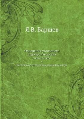 Osnovaniya Ugolovnogo Sudoproizvodstva S Primeneniem K Rossijskomu Ugolovnomu Zakonodatelstvu