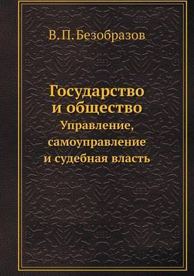 Gosudarstvo I Obschestvo Upravlenie, Samoupravlenie I Sudebnaya Vlast