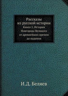Rasskazy Iz Russkoj Istorii Kniga 2. Istoriya Novgoroda Velikogo OT Drevnejshih Vremen Do Padeniya